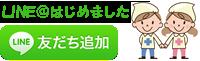 白崎医院line